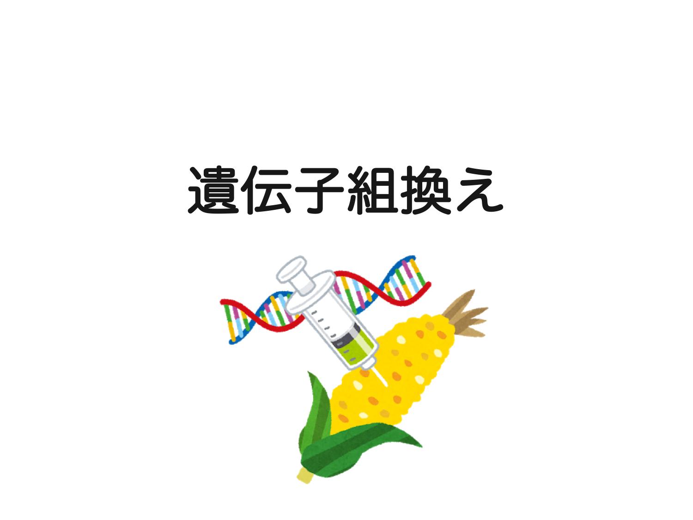 組み換え デメリット 遺伝子 メリット